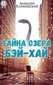 Алексей Клочковский -Тайна озера Бэй-Хай