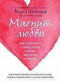 Марси Шимофф, Кэрол Клайн - Магнит любви. Как притянуть в свою жизнь любовь, гармонию и счастье