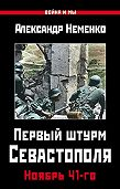 Александр Неменко -Первый штурм Севастополя. Ноябрь 41-го