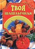 Елена Маслякова - Твоя шашлычная