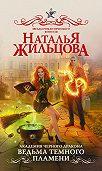 Наталья Сергеевна Жильцова -Академия черного дракона. Ведьма темного пламени