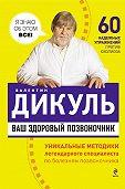 Валентин Дикуль -Ваш здоровый позвоночник