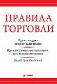 Михаил Юрьевич Рогожин - Правила торговли
