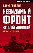 Борис Соколов -Невидимый фронт Второй мировой. Мифы и реальность