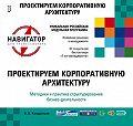 Вячеслав Кондратьев -Проектируем корпоративную архитектуру