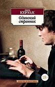Джек Керуак - Одинокий странник (сборник)