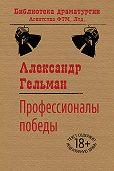 Александр Гельман -Профессионалы победы