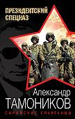 Александр Тамоников -Сирийские спартанцы