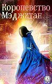 Лилия Подгайская -Королевство Мэджитан