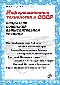 Юрий Ревич -Информационные технологии в СССР. Создатели советской вычислительной техники