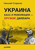 Николай Стариков -Украина. Хаос и революция – оружие доллара