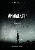 Vlad Savinn -Амбидекстр. Повесть