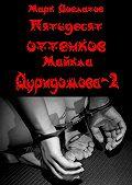 Марк Довлатов -Пятьдесят оттенков Майкла Дуридомова – 2. Эротический рассказ