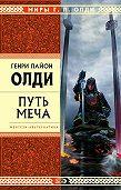 Генри Лайон Олди - Путь Меча