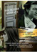 Яна Дубовская - Последняя комната