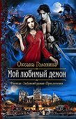 Оксана Головина -Мой любимый демон
