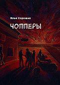 Илья Хороших -Чопперы