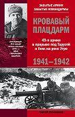 Сергей Михеенков -Кровавый плацдарм. 49-я армия в прорыве под Тарусой и боях на реке Угре. 1941-1942