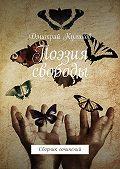 Дмитрий Куликов -Поэзия свободы. Сборник сочинений