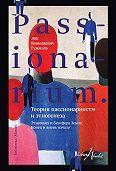 Лев Гумилев - PASSIONARIUM. Теория пассионарности и этногенеза (сборник)