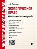 А. Потапова -Экологическое право. Конспект лекций. Учебное пособие