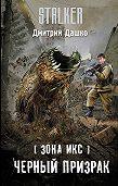 Дмитрий Дашко -Зона Икс. Черный призрак