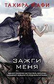 Тахира Мафи -Зажги меня (сборник)