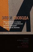 Борис Гурьевич Капустин -Зло и свобода. Рассуждения в связи с «Религией в пределах только разума» Иммануила Канта