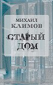 Михаил Климов -Старый дом