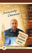 Александр Стоянов - Парус лунной реки