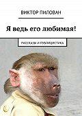 Виктор Пилован -Я ведь его любимая!