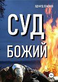 Эдуард Семенов -Суд Божий