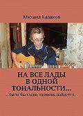 Михаил Казаков -Навсе лады водной тональности…