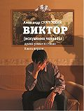 Александр Сургутский -Виктор (искушение человека)