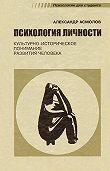 А. Г. Асмолов - Психология личности. Культурно-историческое понимание развития человека