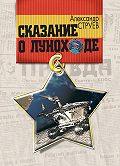 Александр Струев -Сказание о Луноходе