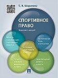 С. Шарапова -Спортивное право. Конспект лекций. Учебное пособие