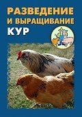 Илья Мельников, Александр Ханников - Разведение и выращивание кур