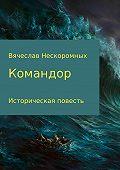 Вячеслав Нескоромных -Командор