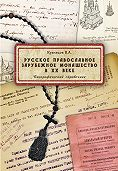 Владимир Кузнецов - Русское православное зарубежное монашество в XX веке