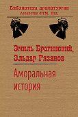 Эльдар Рязанов -Аморальная история