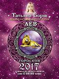 Татьяна Борщ - Лев. Гороскоп на 2017 год
