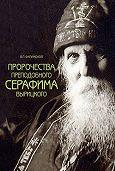 Валерий Филимонов -Пророчества преподобного Серафима Вырицкого