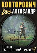 Александр Конторович -Пепел на зеленой траве