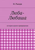 Н. Рындя -Люба-Любаша