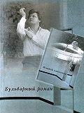 Вячеслав Ладогин -Бульварный роман. Исповедь алкоголика (сборник)