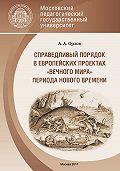 Александр Орлов -Справедливый порядок в европейских проектах «вечного мира» периода Нового времени