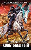 Евгений Щепетнов -Конь бледный