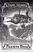 Борис Акунин - Планета Вода (сборник)