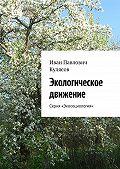 Иван Кулясов -Экологическое движение. Серия «Экосоциология»